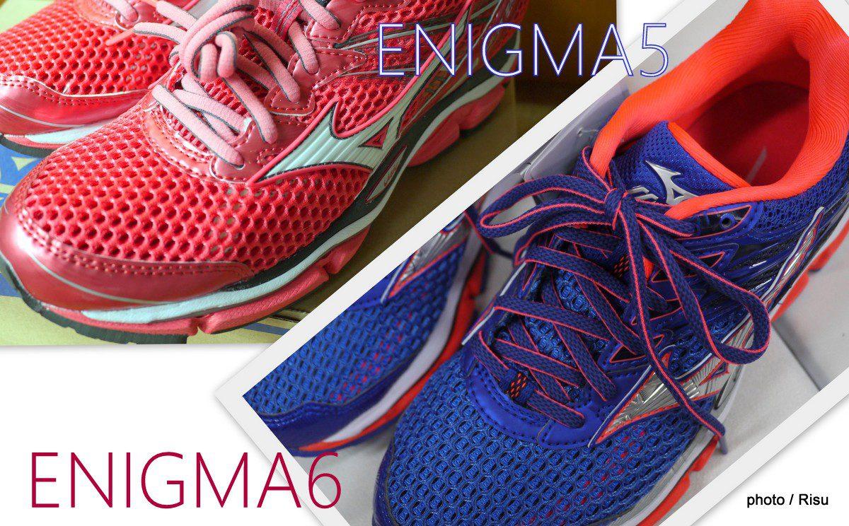ミズノ・ランシューズ「エニグマ5」と「エニグマ6」を比較